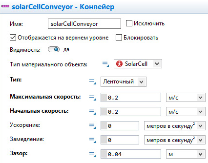Свойства элемента solarCellConveyor